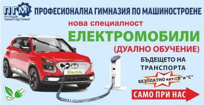 5250104 Електрически превозни средства 1