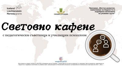 Световно кафене 5