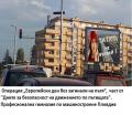 """""""Европейски ден без загинали на пътя"""" - ПГМ - Пловдив"""