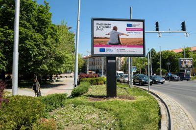 Пловдив е в Европа и Европа е в Пловдив - ПГМ - Пловдив