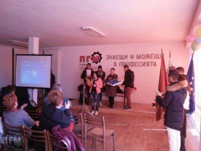 Празник на ПГМ - Пловдив - ПГМ - Пловдив