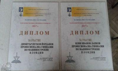 Най-добър техник в машиностроенето 2017г. - ПГМ - Пловдив